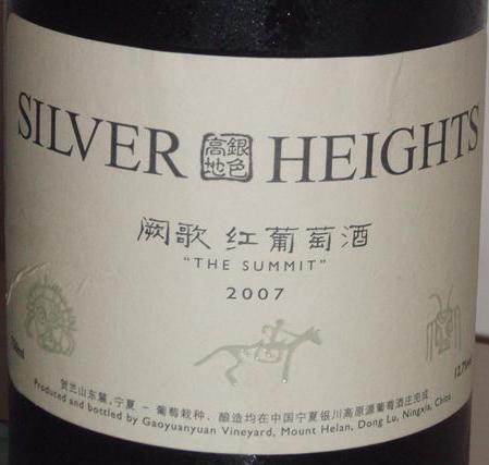 阙歌红葡萄酒2007