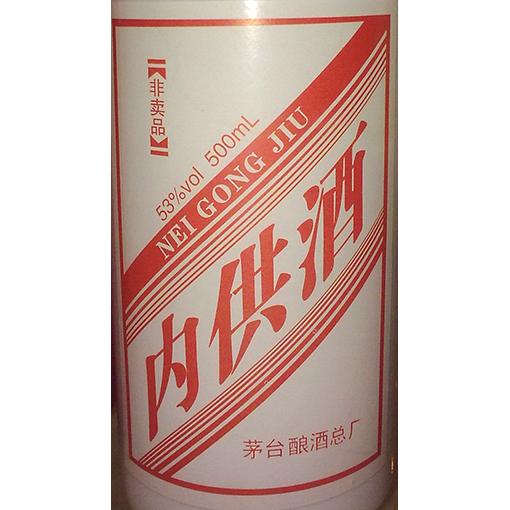 茅台内供酒(非卖品)53度500毫升