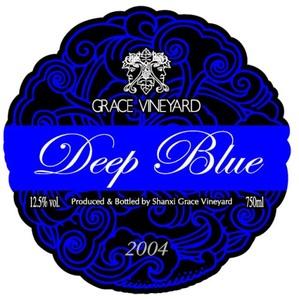怡园深蓝干红葡萄酒