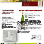楼贝格堡--杰米拉米纳葡萄花园干白葡萄酒2008 AOC